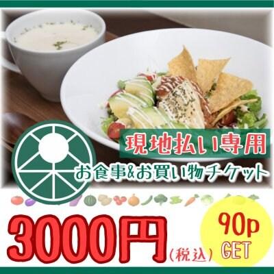 【現地払い専用】3000円お食事&お買い物チケット