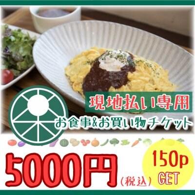 【現地払い専用】5000円お食事&お買い物チケット