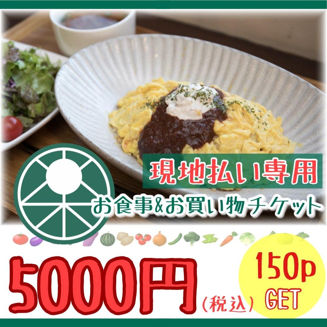【現地払い専用】5000円お食事&お買い物チケットのイメージその1