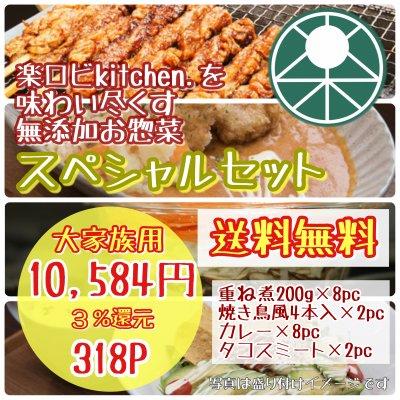 送料無料☆大家族用【楽ロビを味わい尽くすスペシャルセット/重ね煮&...