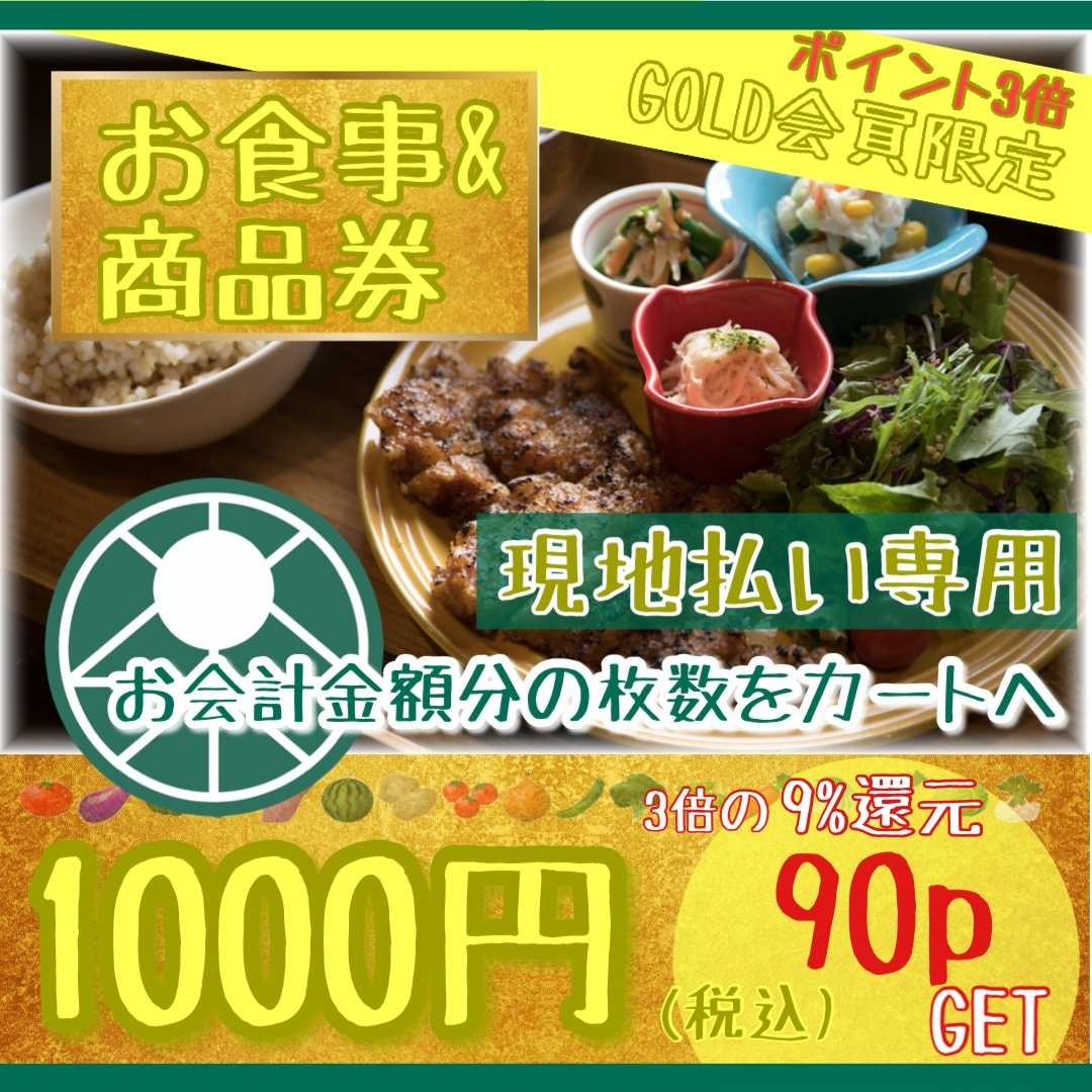 【ゴールド会員専用】高ポイント/1000円お食事&商品チケットのイメージその1