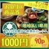 【ゴールド会員専用】高ポイント/1000円お食事&商品チケット