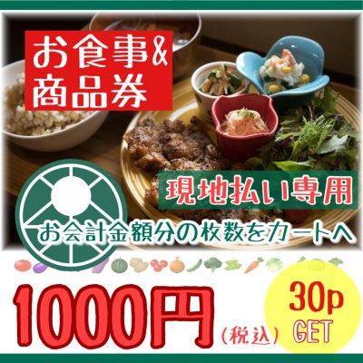 【現地払い専用】1000円お食事&商品チケット
