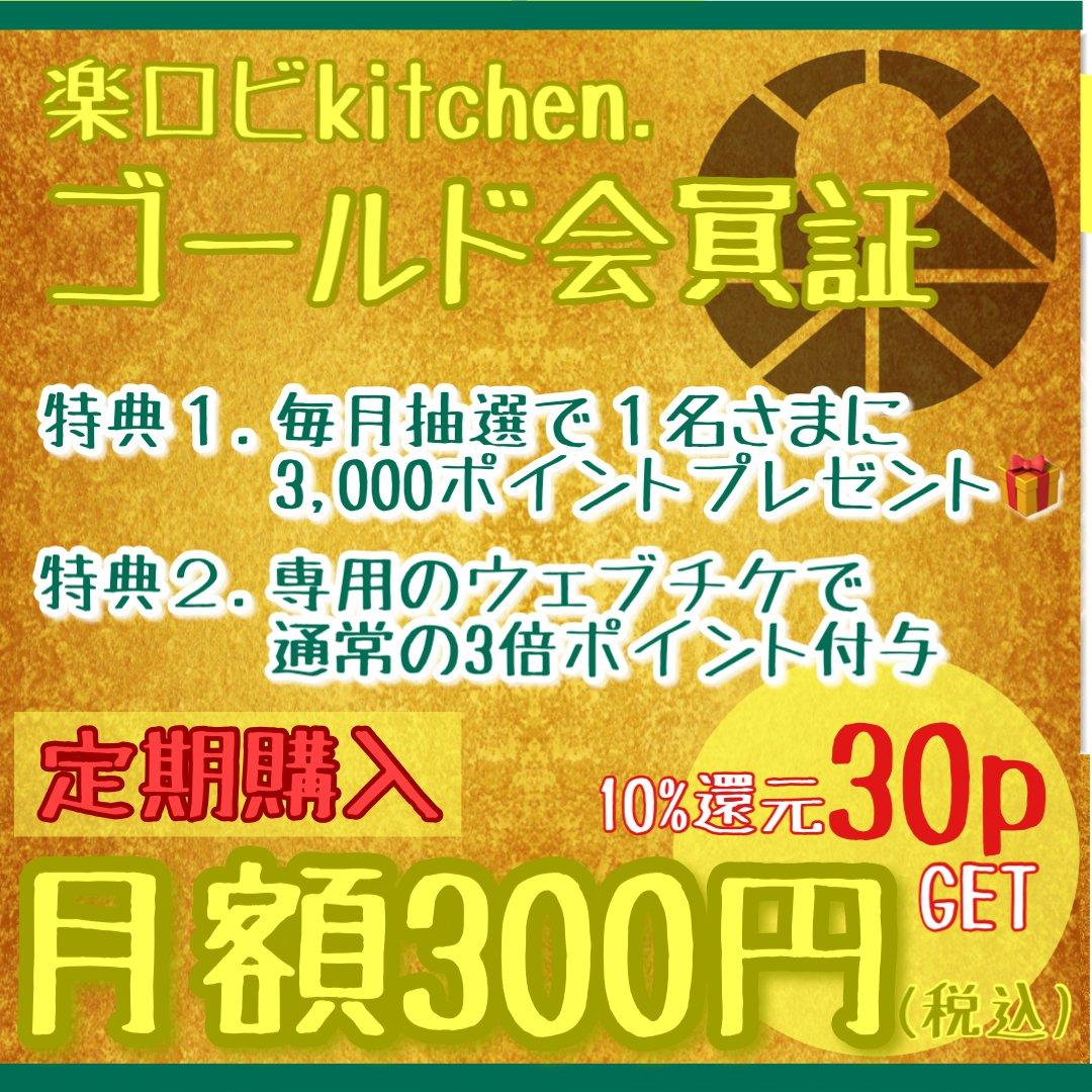 【ゴールド会員証】月額300円/楽ロビkitchen.のイメージその1