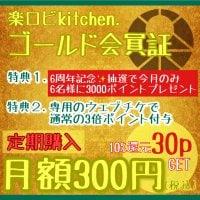 【ゴールド会員証】月額300円/楽ロビkitchen.