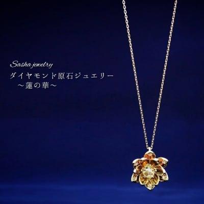 Sasha jewelry*ダイヤモンド原石ジュエリー〜蓮の華〜(宝石セッション、ペンダントトップ、チェーン含む)