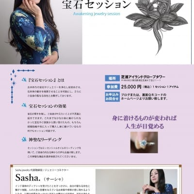 Sasha宝石セッション/1アイテム