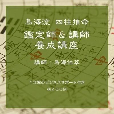 四柱推命・鑑定師/講師養成講座(講師:鳥海伯萃)