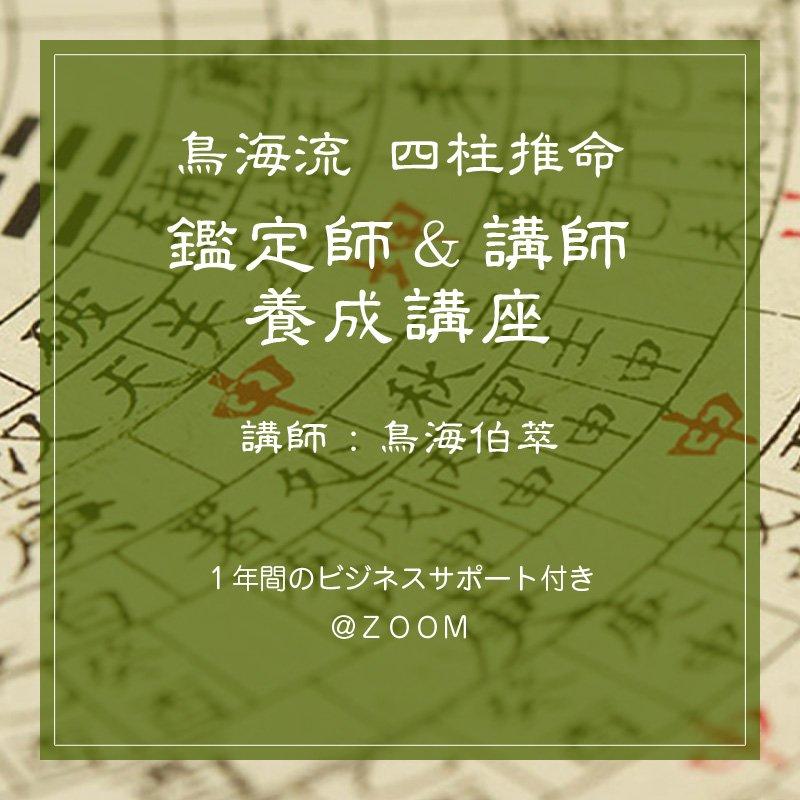 四柱推命・鑑定師/講師養成講座(講師:鳥海伯萃)のイメージその1