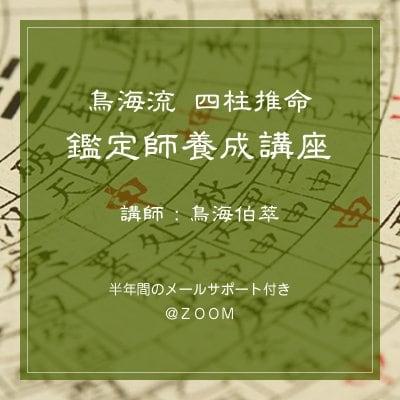四柱推命・鑑定師養成講座(講師:鳥海伯萃)