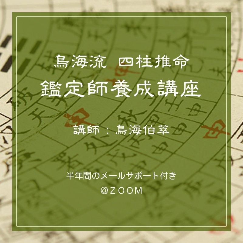 四柱推命・鑑定師養成講座(講師:鳥海伯萃)のイメージその1