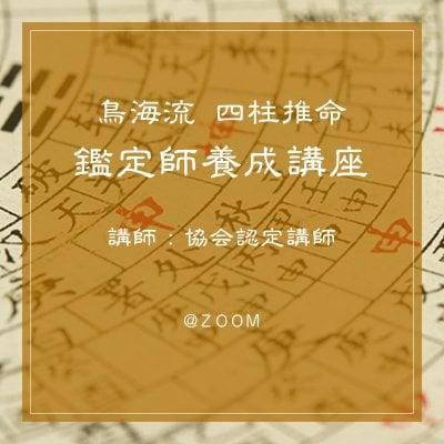 四柱推命・鑑定師養成講座(講師:認定講師)