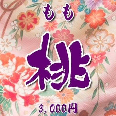 【現地払い】 お宮参り向け お祝い着レンタル 桃