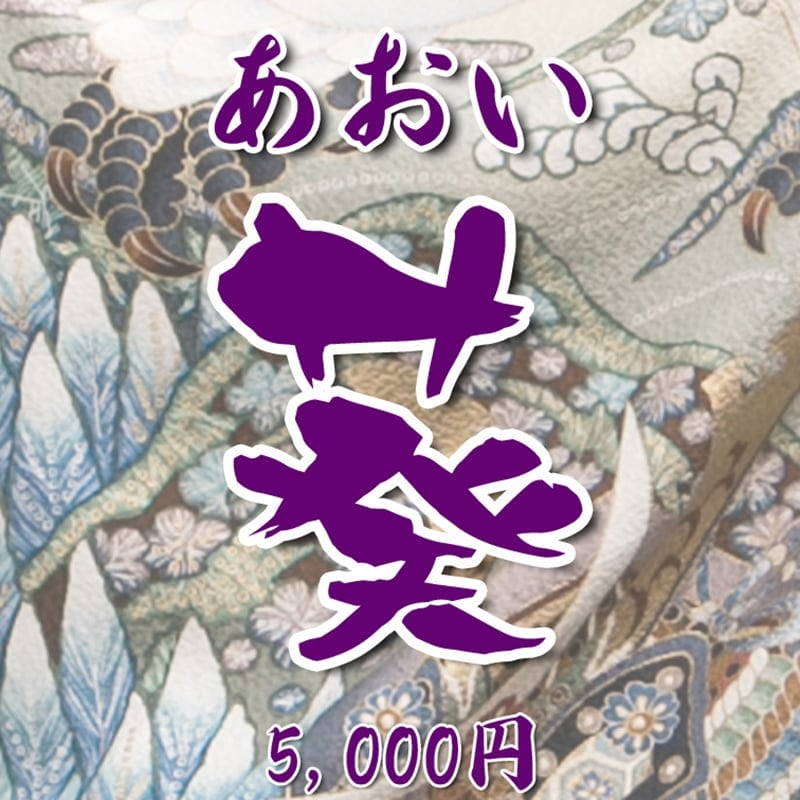 【現地払い】 お宮参り向け・初宮参り お祝い着・熨斗目(のしめ)レンタル 葵(あおい)のイメージその1