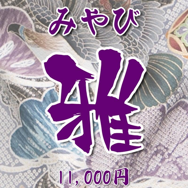 【現地払い】 お宮参り向け 松田様 撮影料金特別セットのイメージその1