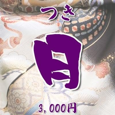【現地払い】 お宮参り向け・初宮参り お祝い着・熨斗目(のしめ)レンタル 月(つき)