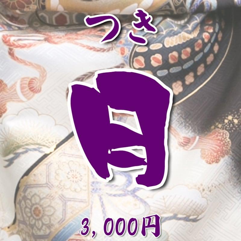 【現地払い】 お宮参り向け・初宮参り お祝い着・熨斗目(のしめ)レンタル 月(つき)のイメージその1