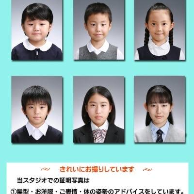 【現地払い】 受験用証明写真 (家族&お子様) 特別セット