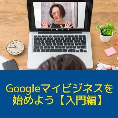 『 入門編 』平日・先着20名様限定!オンラインセミナー開設特別価格!!高ポイント還元中!!! Googleマイビジネスを始めよう♪