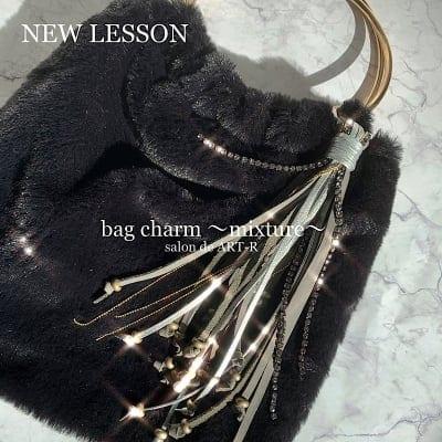 【ライセンスレッスン】bag charm 〜mixture〜