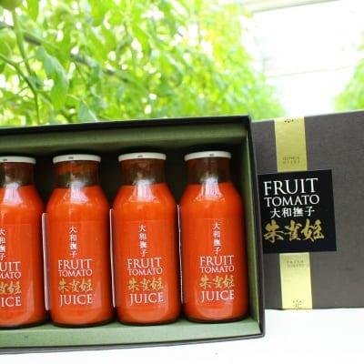 【送料無料】無添加無調整とまと丸かじりのようなジュース「フルーツとまと朱雀姫ジュース」
