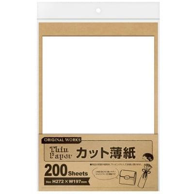 カット薄紙 ホワイト 200枚入 (No.35-90)