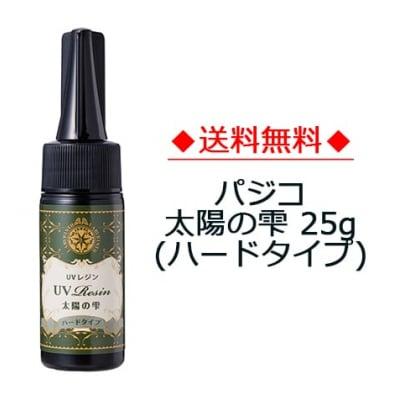 【送料無料】パジコUVレジン太陽の雫[ハードタイプ]25g (No.404169)