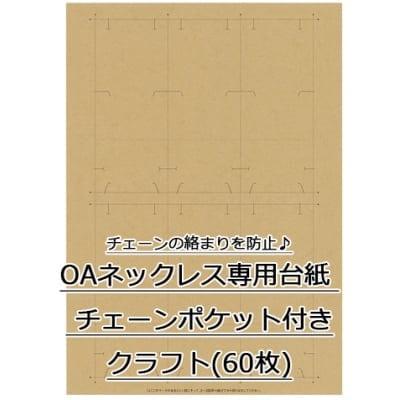 【単価17円】OAネックレス専用台紙 クラフト チェーンポケット付き (No.44-7662)