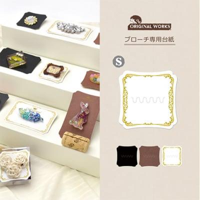 【単価12円】ブローチ専用台紙 ホワイト S   (No.19-2642)