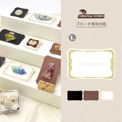 【単価20円】ブローチ専用台紙 ホワイト L   (No.19-2652)