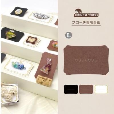 【単価20円】ブローチ専用台紙 ブラウン L   (No.19-2651)