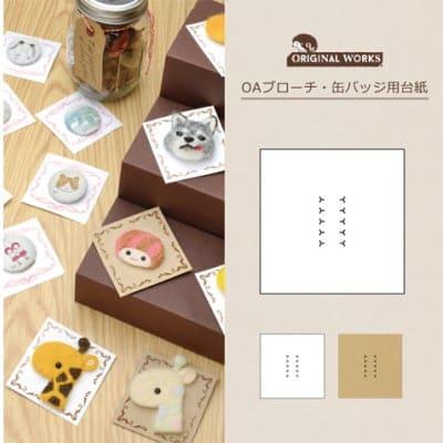 【単価8円】OAブローチ・缶バッジ用台紙 ホワイト   (No.44-7671)