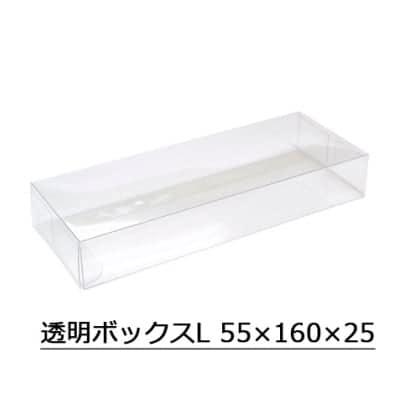 ディスプレイ用透明ボックスL 55×160×25 10枚入(No.50-850)
