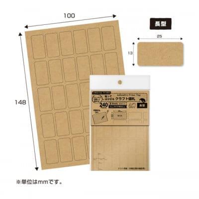 プリンターで簡単印刷!OA対応貼ってはがせるクラフト値札 長型 (No.20-508)