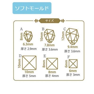 【送料無料】パジコジュエルモールド ミニ[ストーン] (No.401014)