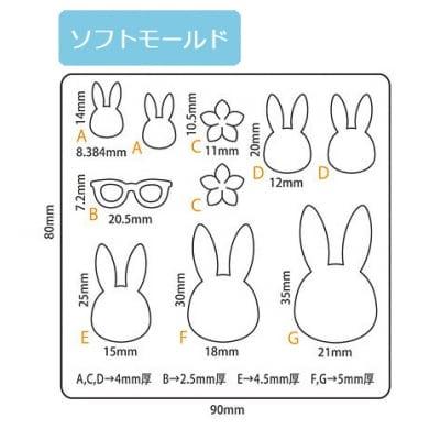 【送料無料】パジコソフトモールド[ウサギ] (No.403053)