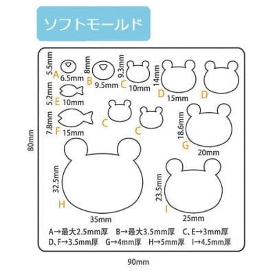 【送料無料】パジコソフトモールド[クマ] (No.403050)