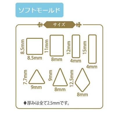 【送料無料】パジコジュエルモールド ミニ[シンプル シェイプ] (No.401008)
