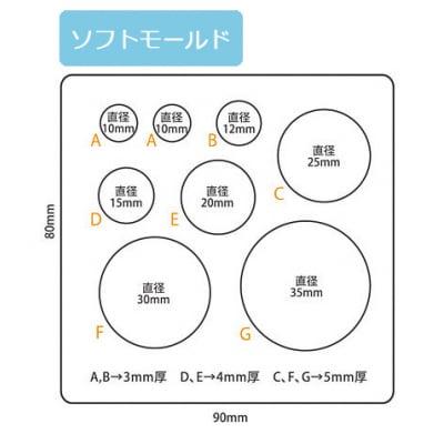 【送料無料】パジコソフトモールド[丸プレート] (No.404219)