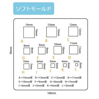 【送料無料】パジコソフトモールド[キューブ] (No.404190)