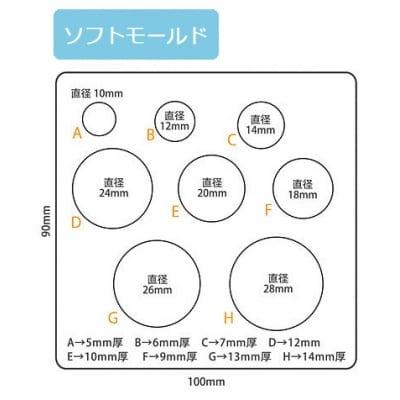 【送料無料】パジコソフトモールド[半球] (No.404176)