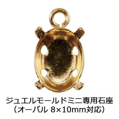 パジコジュエルモールドミニ専用 石座[石座K](オーバル 8×10mm対応)2個 (No.403030)