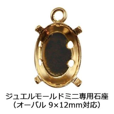パジコジュエルモールドミニ専用 石座[石座J](オーバル 9×12mm対応)2個 (No.403029)