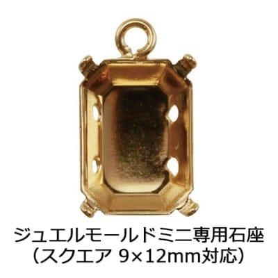 パジコジュエルモールドミニ専用 石座[石座I](スクエア9×12mm対応)2個 (No.403028)