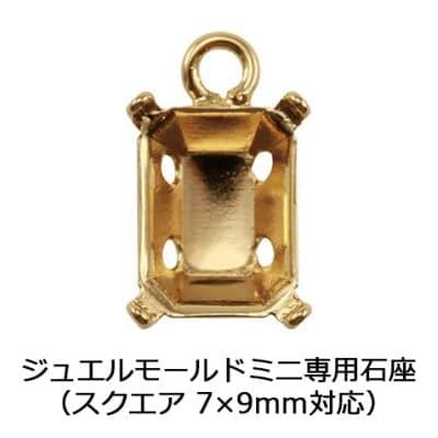 パジコジュエルモールドミニ専用 石座[石座G](スクエア 7×9mm対応)2個 (No.403026)