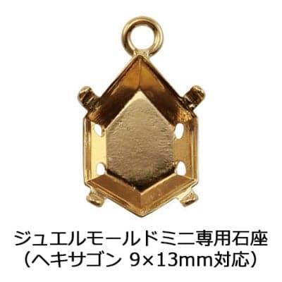パジコジュエルモールドミニ専用 石座[石座F](ヘキサゴン9×13mm対応)2個 (No.403025)