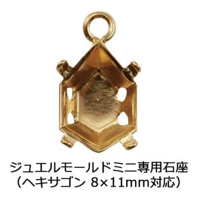 パジコジュエルモールドミニ専用 石座[石座E](ヘキサゴン8×11mm対応)2個 (No.403024)