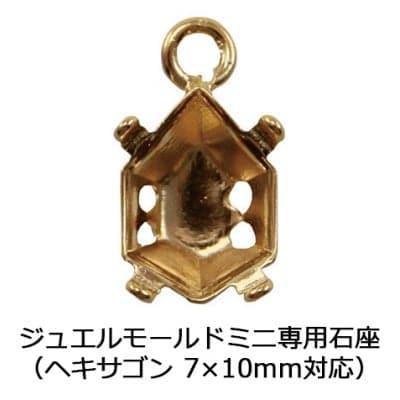 パジコジュエルモールドミニ専用 石座[石座D](ヘキサゴン 7×10mm対応)2個 (No.403023)