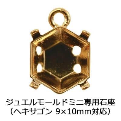 パジコジュエルモールドミニ専用 石座[石座C](ヘキサゴン 9×10mm対応)2個 (No.403022)
