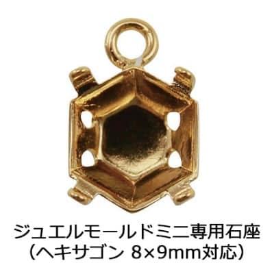 パジコジュエルモールドミニ専用 石座[石座B](ヘキサゴン 8×9mm対応)2個 (No.403021)